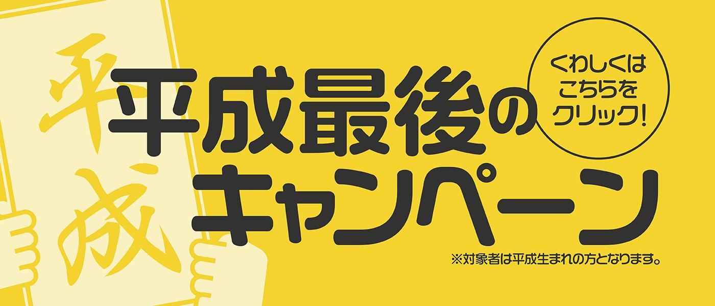平成最後の入会キャンペーン!!