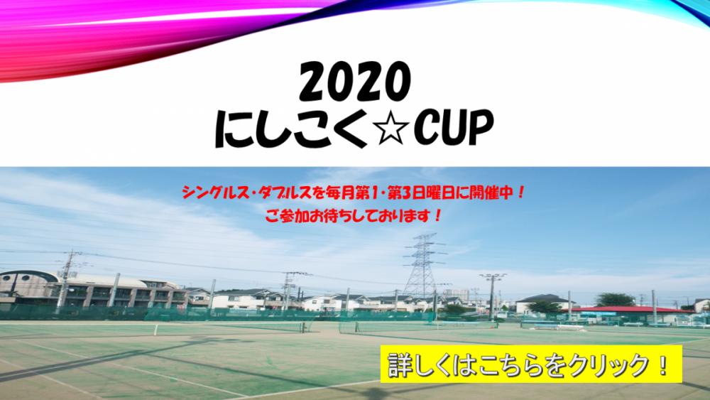 にしこく☆CUP2020