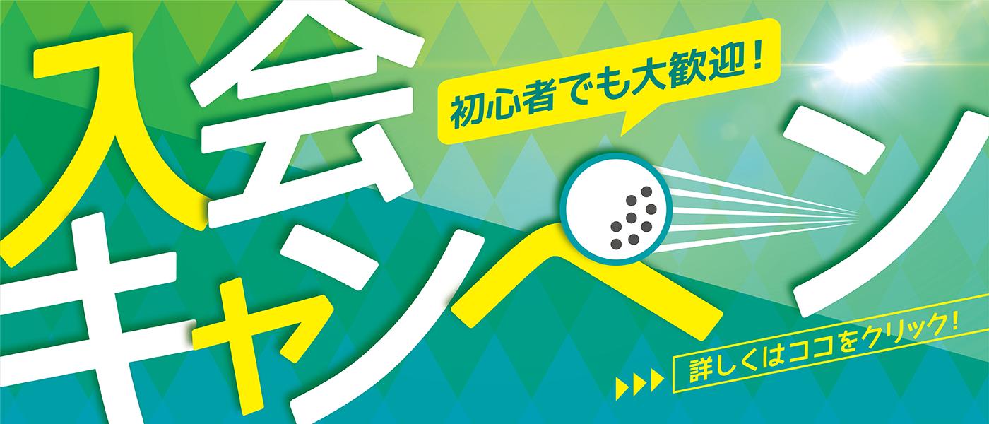 ゴルフ入会キャンペーン