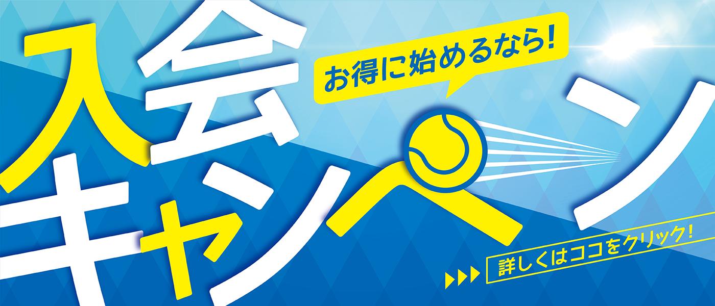 テニス入会キャンペーン